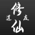 道友修仙器游戏最新安卓版 v1.0