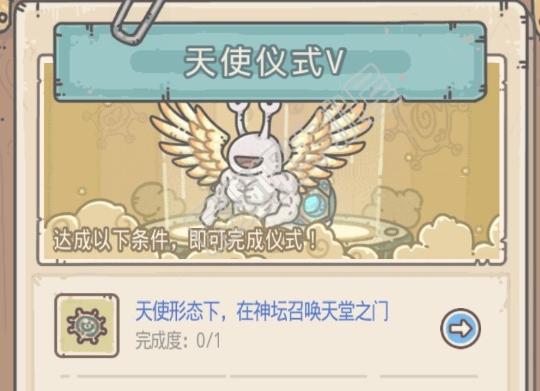最强蜗牛天使形态所有阶级 天使形态有什么用[多图]