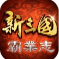 新三国霸业志最新版官网游戏下载 v1.0.2