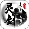 九州灵剑录手游官网最新版 v1.0