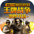 王牌战争文明重启免费挂软件2020ios版 v2.8