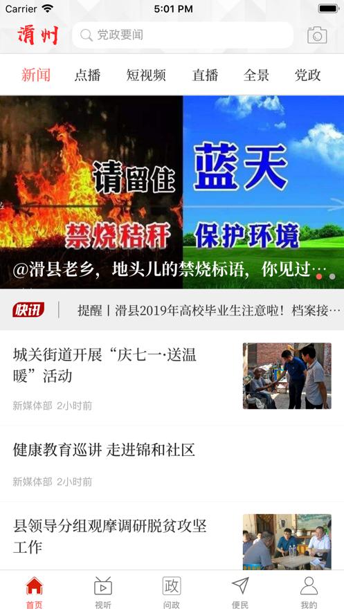 云上滑州app下载图1: