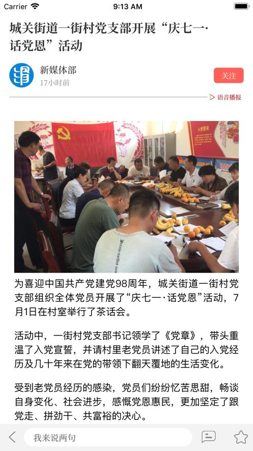 云上滑州app下载图2: