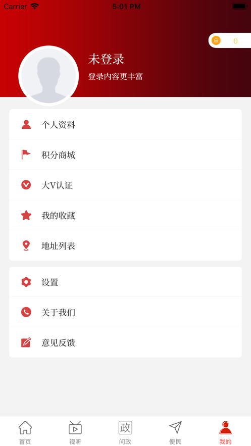 云上滑州app下载图3:
