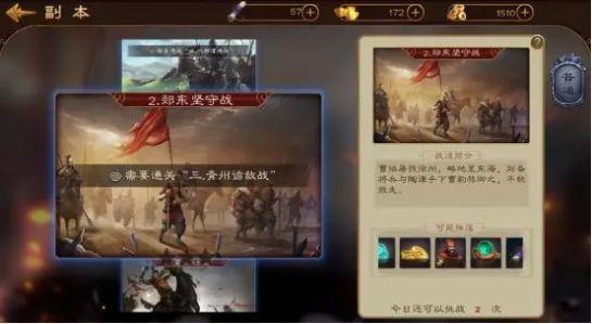 同人三国志曹操传手游ios版下载图片1