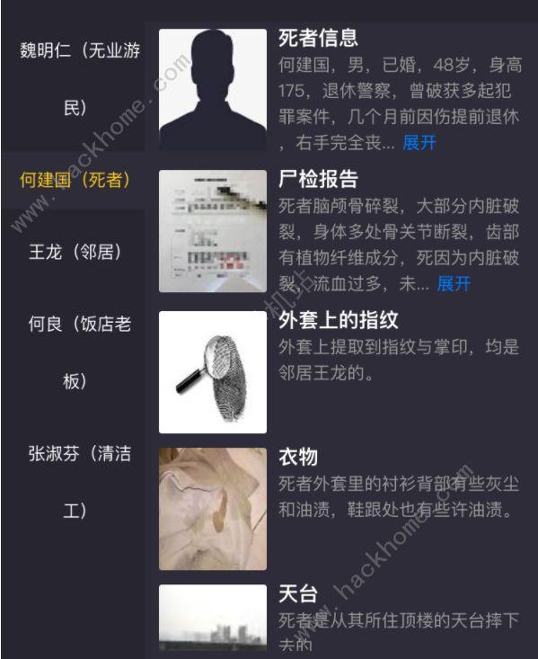 犯罪大师荒诞的人生凶手是谁 crimaster荒诞的人生案件解析[多图]图片3