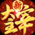 大主宰之小医仙手游官方最新版 v1.0