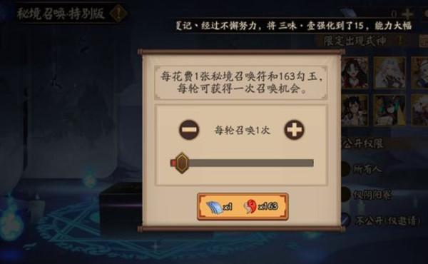 阴阳师8月12日更新公告 为崽而战炎夏之舞活动开启[多图]
