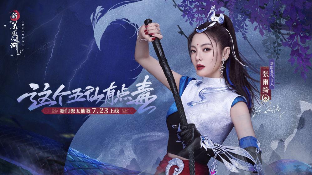 新笑傲江湖手游8月13日更新公告 宠物二次变异功能上线[多图]