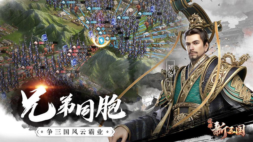 荣耀新三国游戏苹果ios版图2: