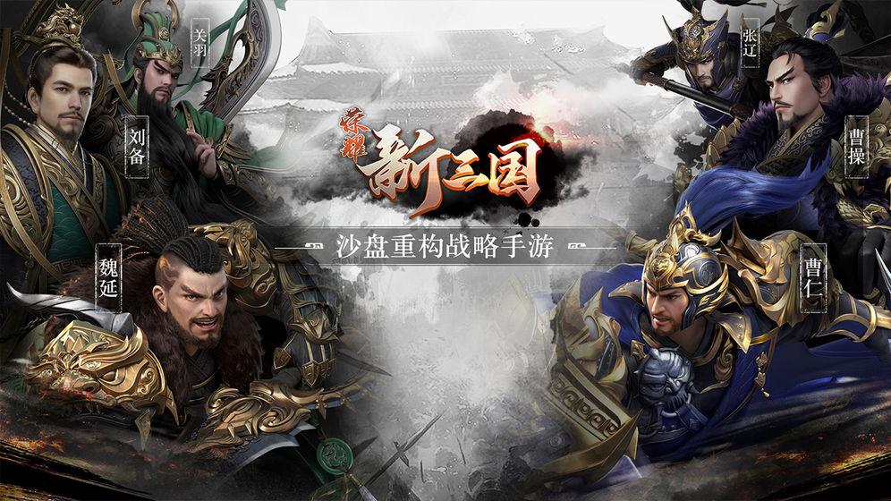 荣耀新三国游戏苹果ios版图1: