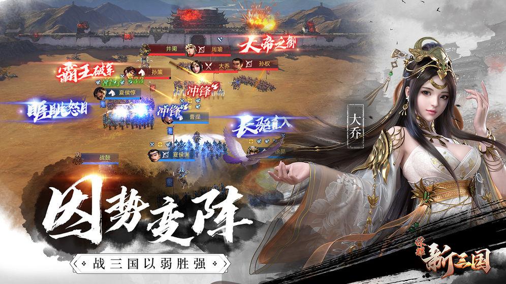 荣耀新三国游戏苹果ios版图3:
