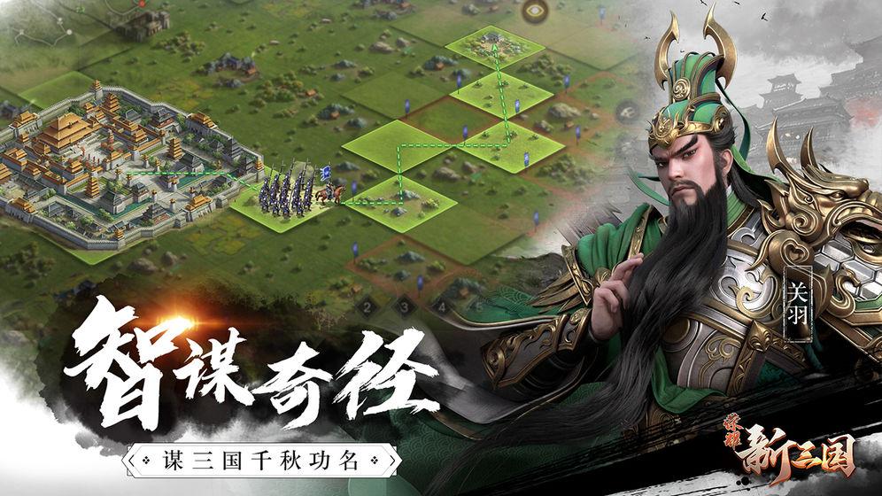 荣耀新三国游戏苹果ios版图片2