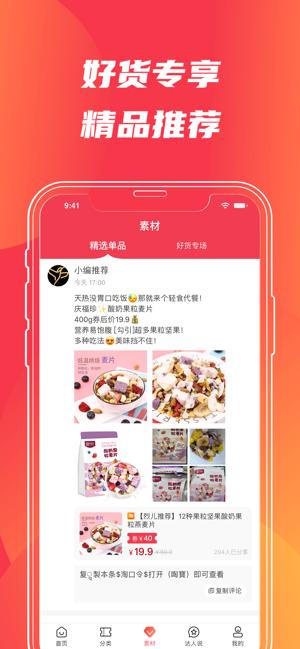 蜂鸟有享app图2