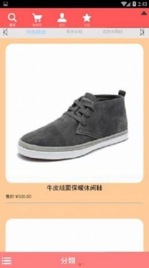 阁尚潮鞋安卓版图1