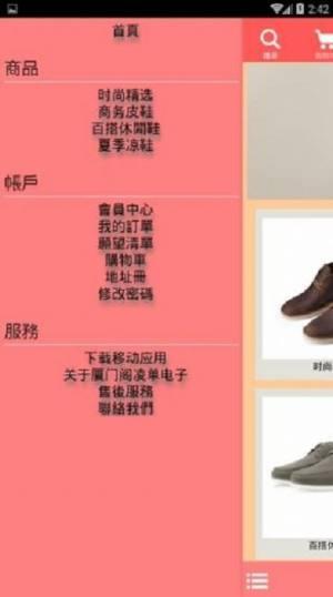 阁尚潮鞋安卓版图2