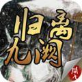 同人战棋归离九阙游戏最新下载 v1.0.0