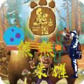 熊熊荣耀5.0游戏