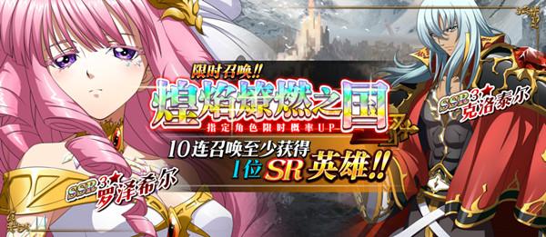 梦幻模拟战手游8月20日更新公告 盛夏人气狂想曲活动限时上线[多图]
