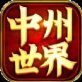 中州世界官网版