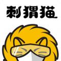 刺蝟貓盜版書最全的網站免費下載 v2.21.0