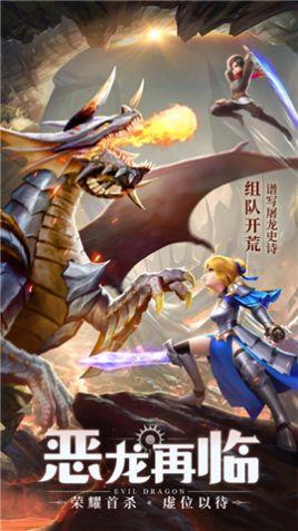 云上城之歌恶龙与勇者手游官方版图片1