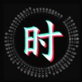 生辰文字时钟下载app免费版 v1.8.0