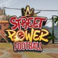 街头力量足球游戏中文手机版 v1.0