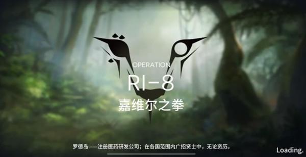明日方舟RI-8怎么过 嘉维尔之拳通关攻略[多图]