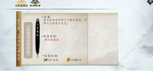下一站江湖开局属性天赋选择攻略 开局完美属性天赋推荐[多图]图片2