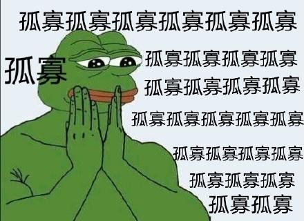 抖音孤寡青蛙什么意思 孤寡青蛙头像表情包图片分享[多图]