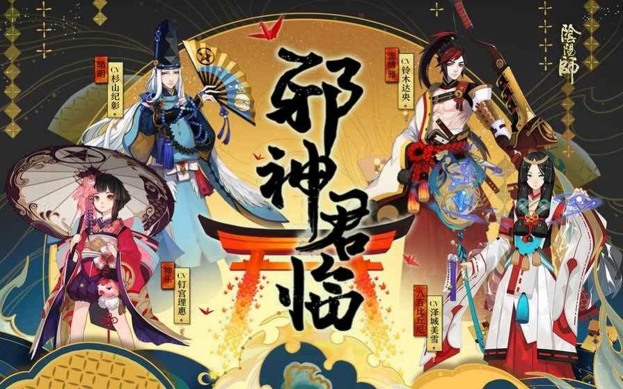 阴阳师新引擎下载官网安卓更新版图1: