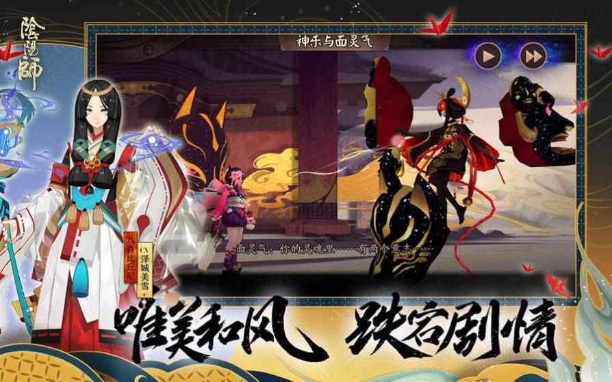 阴阳师新引擎下载官网安卓更新版图2: