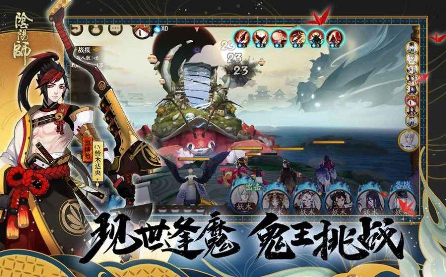 阴阳师新引擎下载官网安卓更新版图片1