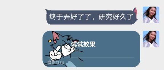 猫和老鼠气泡头像兑换码是什么 微信猫和老鼠气泡兑换设置教程[多图]