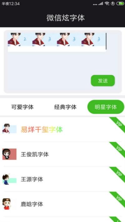 微信炫字体app怎么使用方法 微信炫字体查件怎么添加[多图]