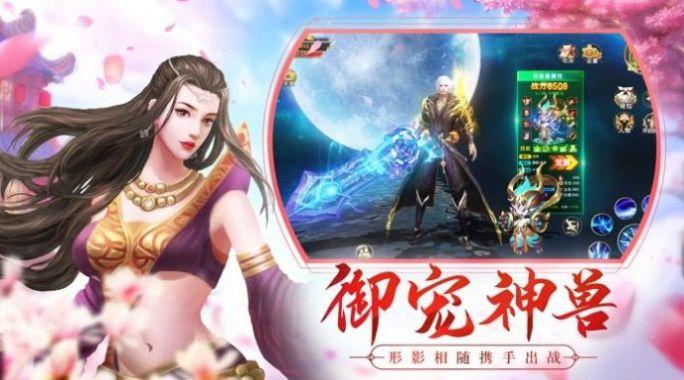 我在江湖之御劍縱橫官網最新版游戲下載圖片1