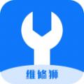 维修狮app官方下载 v1.1.3