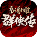 新射雕群侠传之铁血丹心礼包兑换码大全 v1.0.2