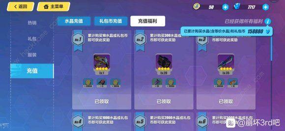 崩坏3磁暴斩、迪拉克精准补给活动大全 四星武器角色奖励一览[多图]图片2