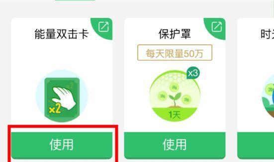 支付宝蚂蚁森林能量双击卡每日更新在线观看AV_手机获得 双倍能量球获得方法[多图]