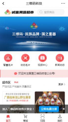 三维码398买vrz官方app下载图2: