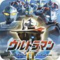 迪迦奧特曼最終聖戰最新中文版遊戲 v1.0