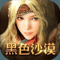黑色沙漠台服手游官网最新版 v1.3.94