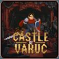 瓦卢克城堡安卓中文版游戏下载(Castle of Varuc) v0.2
