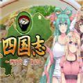 四国志酒池肉林战记汉化安卓直装版 v1.0.0