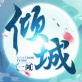 倾城一剑你家有座剑灵山游戏官网下载 v1.0.1