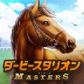 德比种马大师赛游戏官方最新版 v1.17.1