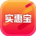 实惠宝苹果版app最新下载 v1.0