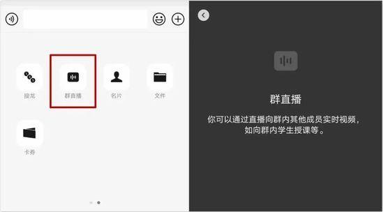微信群直播每日更新在线观看AV_手机开通 微信群直播功能使用步骤介绍[多图]